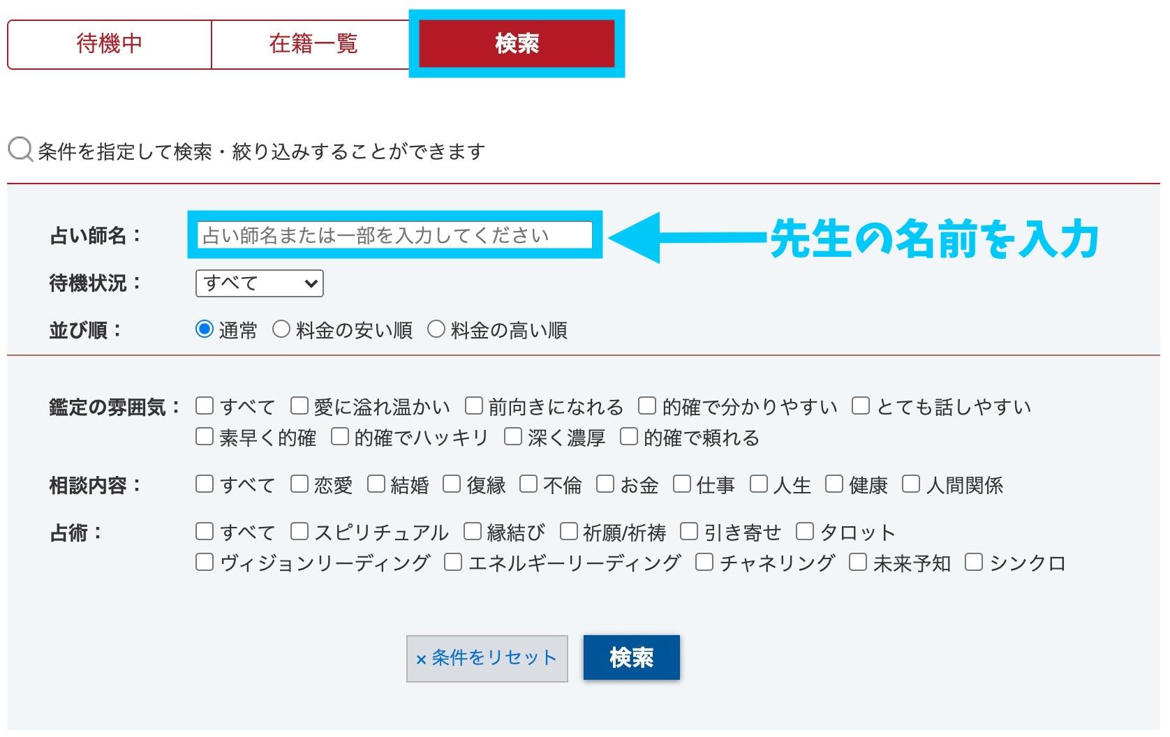 電話占いカリス登録方法4