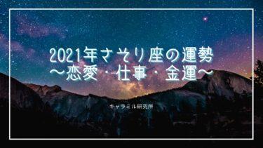 2021年版|蠍(さそり)座の運勢と性格まとめ!恋愛運・仕事運・金運など