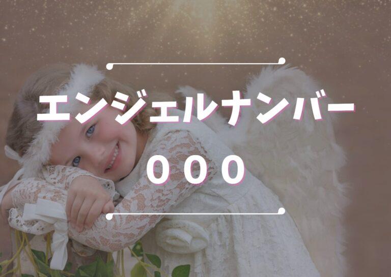 エンジェルナンバー000