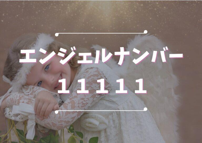 エンジェルナンバー11111