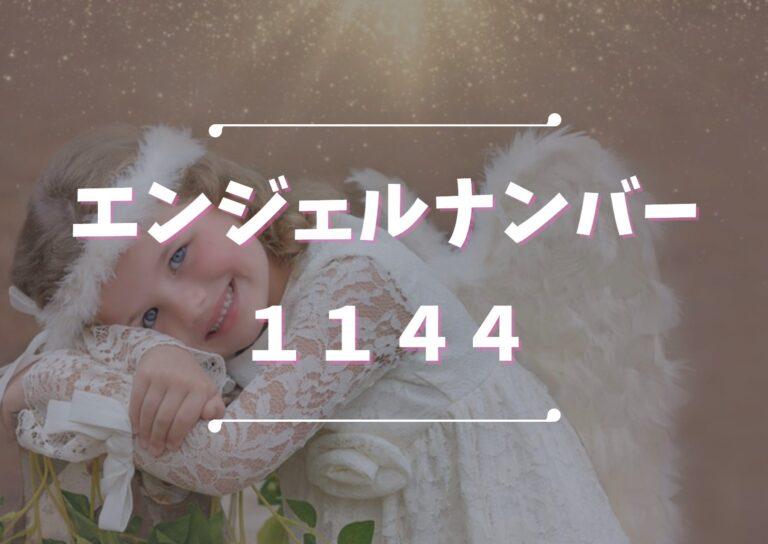 エンジェルナンバー1144