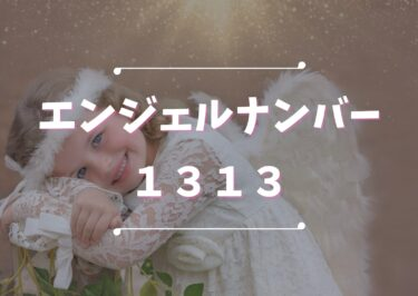 エンジェルナンバー1313は迷わず直感が大事!数字の意味や注意点は?