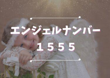 エンジェルナンバー1555は新しい恋の前兆!数字の意味や注意点は?