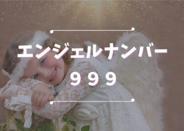 エンジェルナンバー999は新たな人生が始まる前兆!数字の意味や注意点は?