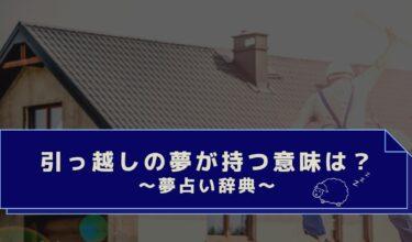 夢占い|誰が引っ越す?新築・幽霊が出る・引っ越しの夢の意味は?
