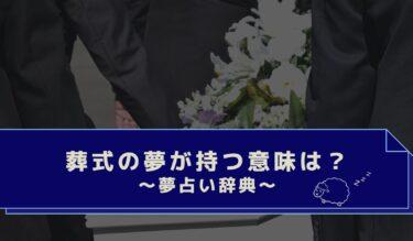 夢占い|誰の葬儀?父親・母親・自分・パターン別葬式の夢の意味は?