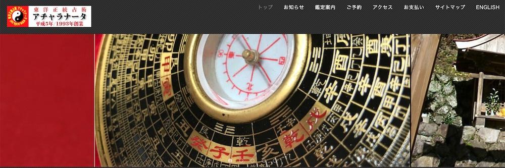 鶴橋・天王寺で当たると人気の占い店アチャラナータ