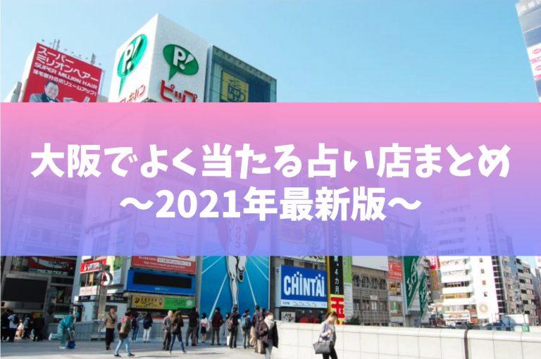 大阪で当たると話題の占い店まとめ