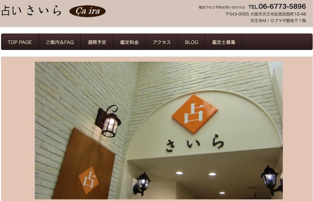 天王寺で当たると有名な占い店さいら